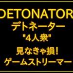 Detonator-mini